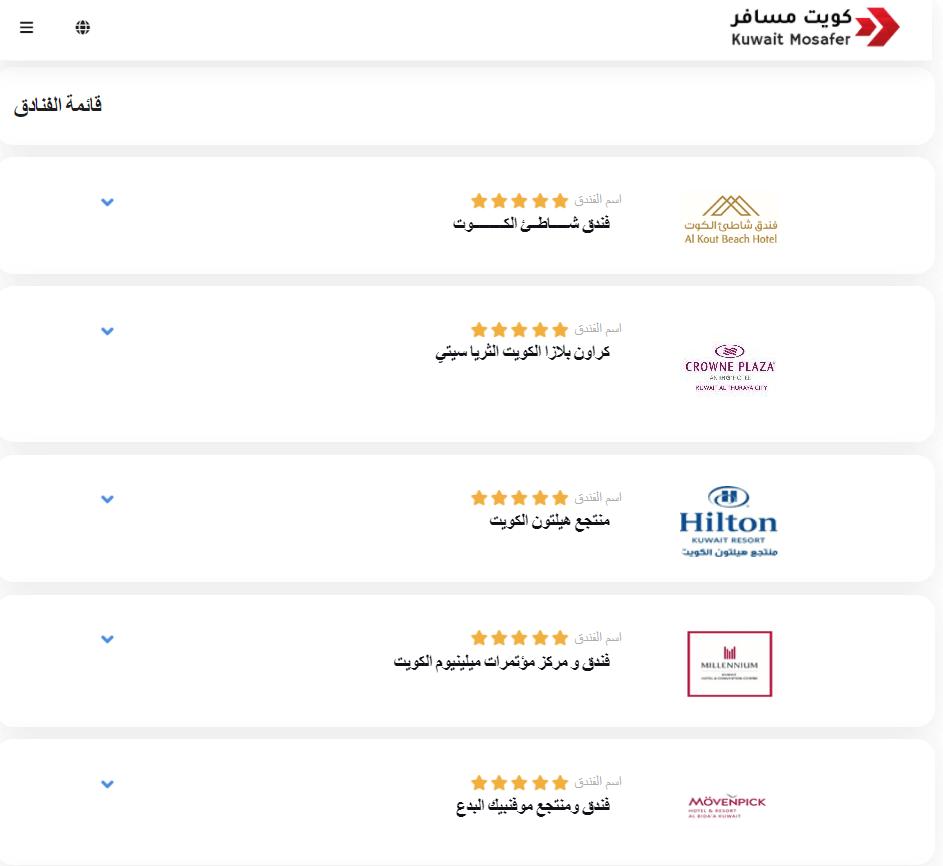 رابط تحميل تطبيق كويت مسافر للايفون خطوات تنزيل Kuwait al mosafer app الاندرويد