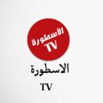 تحميل برنامج الاسطورة 2021 للمسلسلات تحميل برنامج الاسطورة tv من ميديا فاير أحدث تطبيق الاسطورة IPTV الاسطورة تحميل مشغل تطبيق الاسطورة تحميل برنامج الاسطورة للكمبيوتر ويندوز 7, الاسطورة TV 2021 تحميل برنامج الاسطورة iOS
